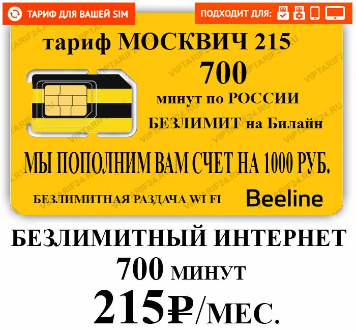 Билайн Москвич 215