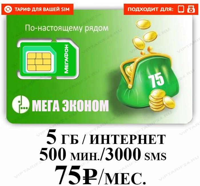 Тариф Мегафон Эконом 75