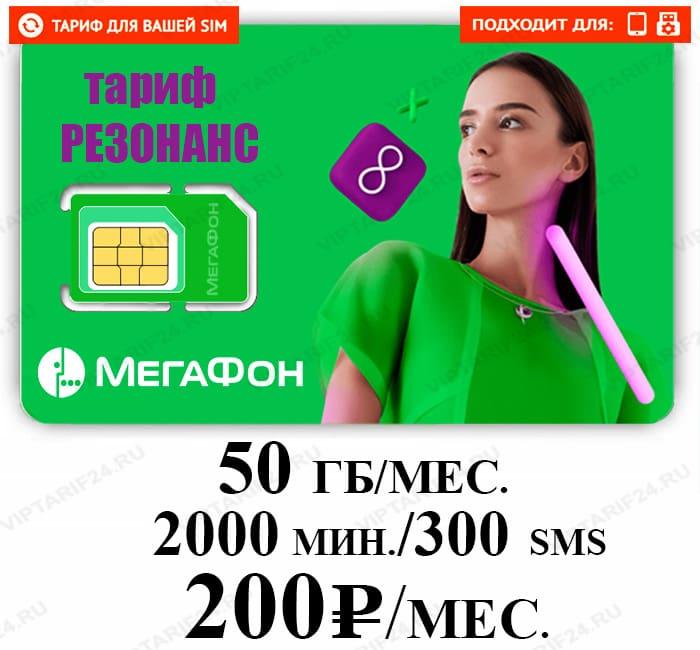 тариф Мегафон Резонанс 200