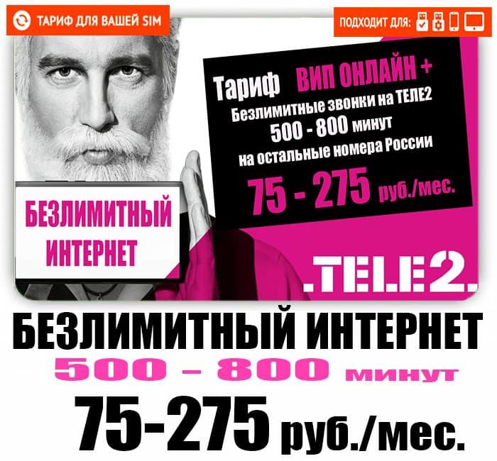 """ТЕЛЕ2 тариф """"ВИП ОНЛАЙН ПЛЮС"""""""