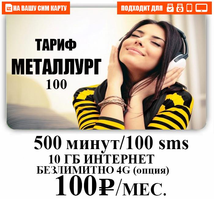 Тариф Металлург 100